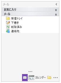 UIコントロール選択ガイド - Outlookバー - バーに表示するグループ数を変更