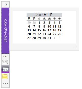 UIコントロール選択ガイド - Outlookバー - バーの折り畳みと項目のフローティング