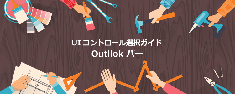 UIコントロール選択ガイド - Outlookバー