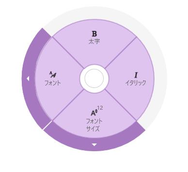 UIコントロール選択ガイド - ラジアルメニュー - 円形のメニュー表示
