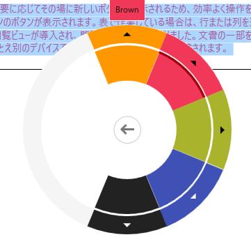 UIコントロール選択ガイド - ラジアルメニュー - 文字色選択パレット