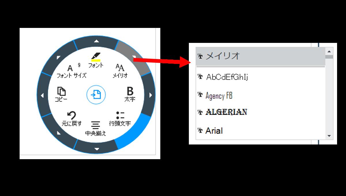 UIコントロール選択ガイド - ラジアルメニュー - フォント選択メニュー