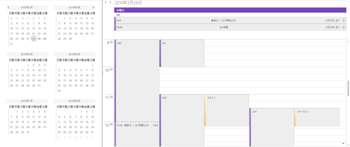UIコントロール選択ガイド - スケジュール - カレンダーによる日付選択と1日のスケジュール表示