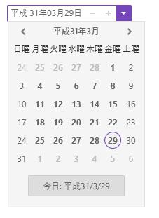 UIコントロール選択ガイド - エディター - 新元号にも対応する日付時間エディターとドロップダウンカレンダー
