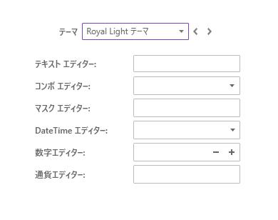 UIコントロール選択ガイド - エディター - キーボード対応テーマ
