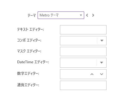 UIコントロール選択ガイド - エディター - タッチ対応テーマ
