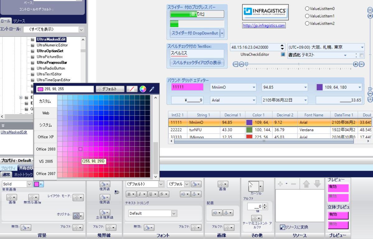 UIコントロール選択ガイド - テーマ - テーマのカスタマイズ専用ツール(Windows Forms/ASP.NET)