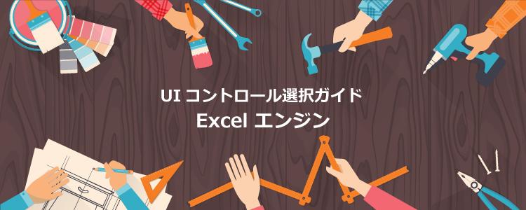 UIコントロール選択ガイド - Excelエンジン