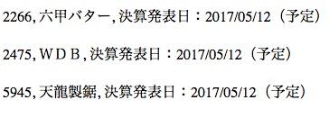 f:id:nerimplo:20170501084258j:plain