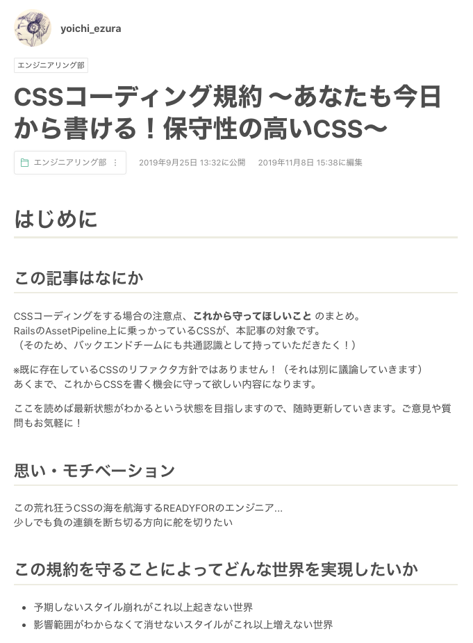 CSSコーディング規約の冒頭