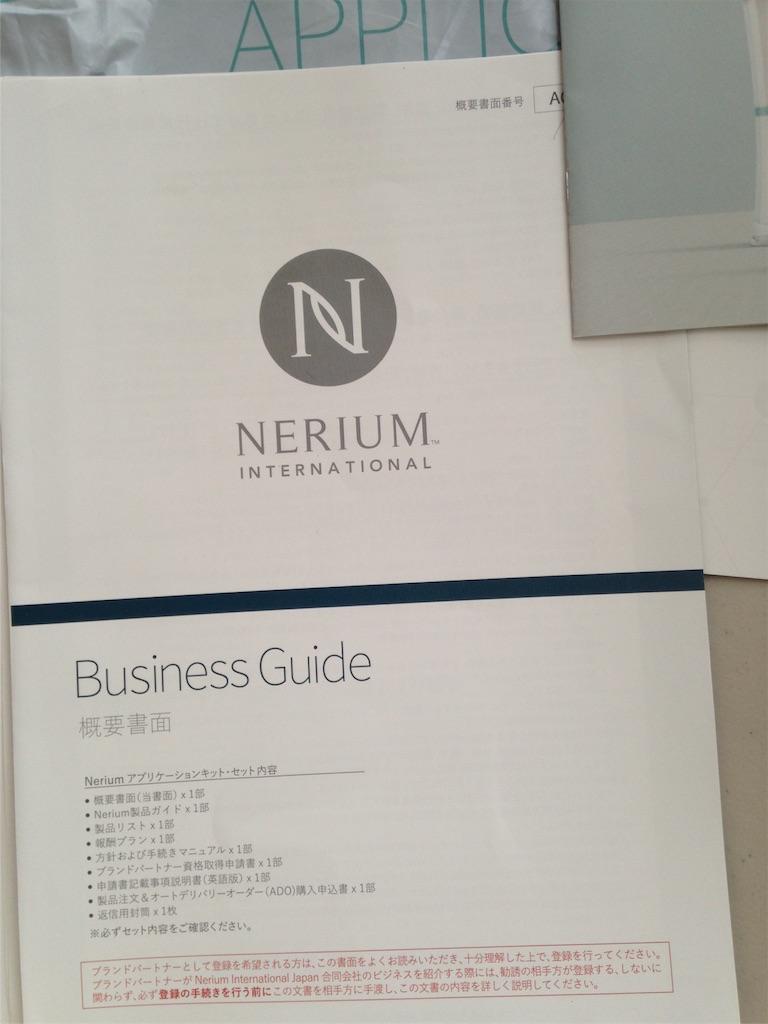f:id:nerium:20160915083044j:image