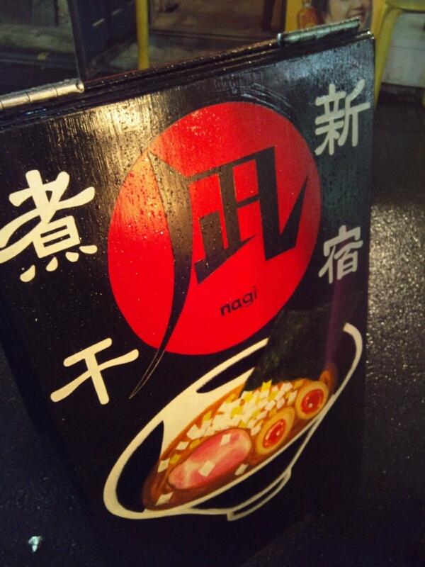 新宿煮干 凪
