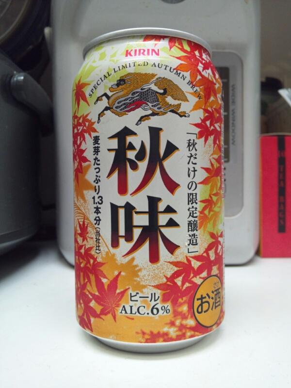秋味 2013