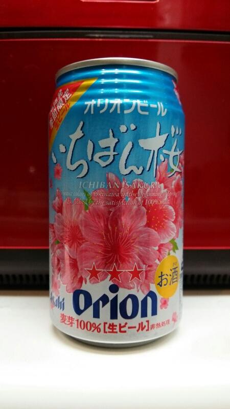 オリオンビール いちばん桜