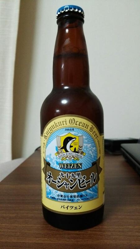 九十九里オーシャンビール ヴァイツェン