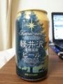 軽井沢 浅間高原ビール プレミアムダーク