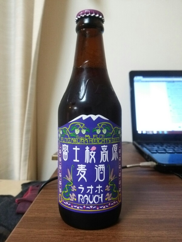 富士桜高原ビール ラオホ