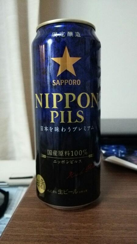 サッポロビール ニッポンピルス