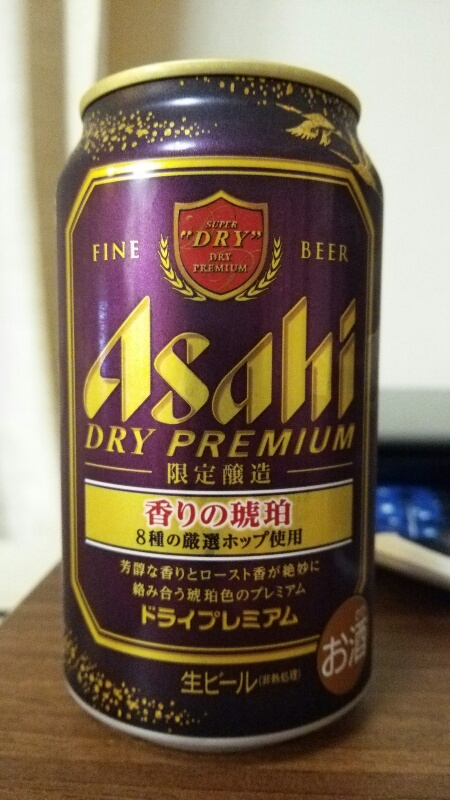 アサヒ スーパードライ ドライプレミアム 香りの琥珀