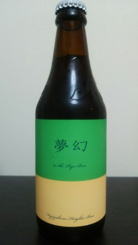 富士桜高原麦酒 夢幻