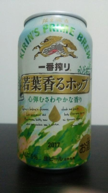 キリン一番搾り 若葉香るホップ