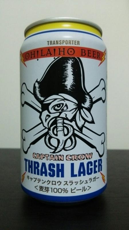 オラホビール キャプテンクロウ スラッシュラガー