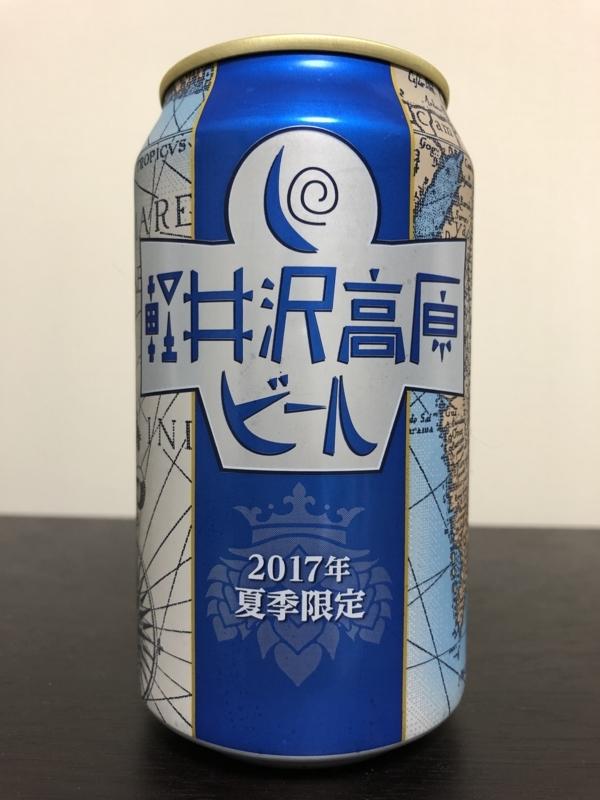 軽井沢高原ビール セッションウィートIPA
