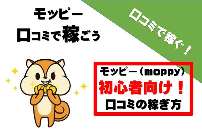 f:id:net_okodukai_kasegi:20170915121139p:plain