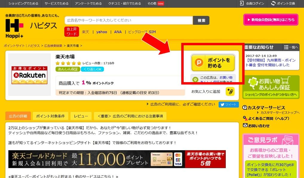 f:id:net_okodukai_kasegi:20170918045602j:plain