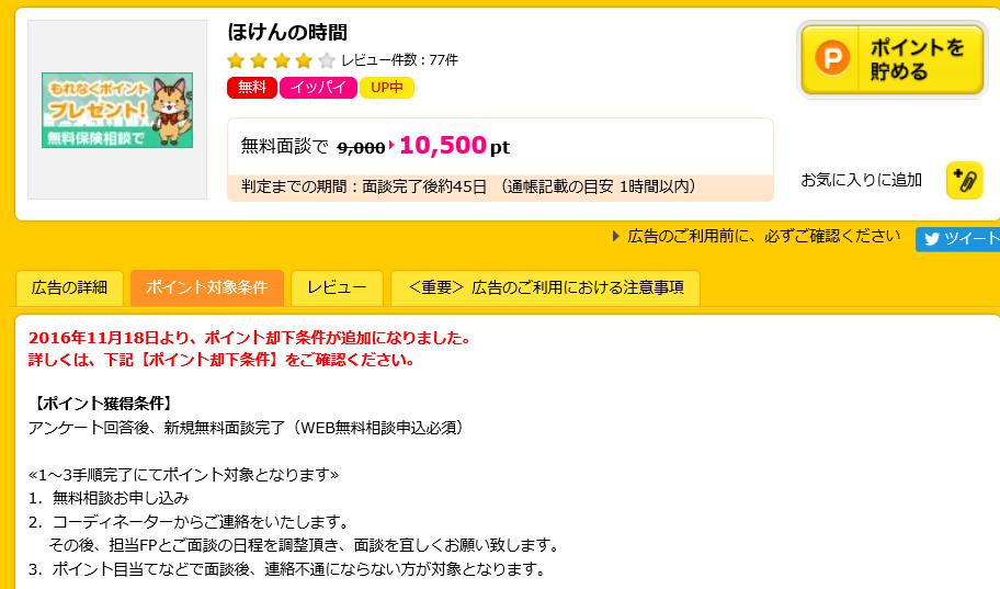 f:id:net_okodukai_kasegi:20170918045926p:plain