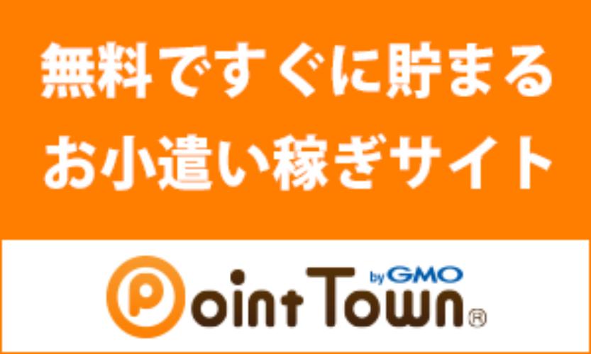 f:id:net_okodukai_kasegi:20170927234126p:plain