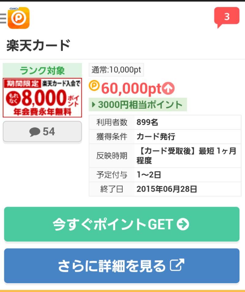 f:id:net_okodukai_kasegi:20170930135314p:plain
