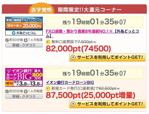 f:id:net_okodukai_kasegi:20171106132245j:plain