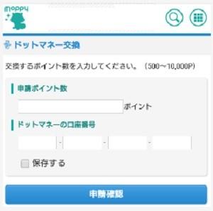 f:id:net_okodukai_kasegi:20171114221653j:plain