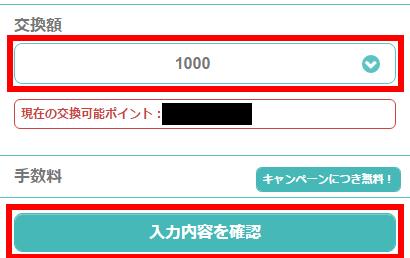 f:id:net_okodukai_kasegi:20171125113723j:plain