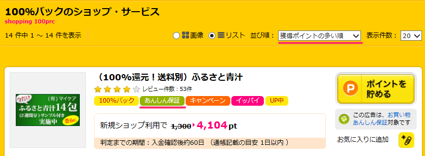 f:id:net_okodukai_kasegi:20171129001810p:plain