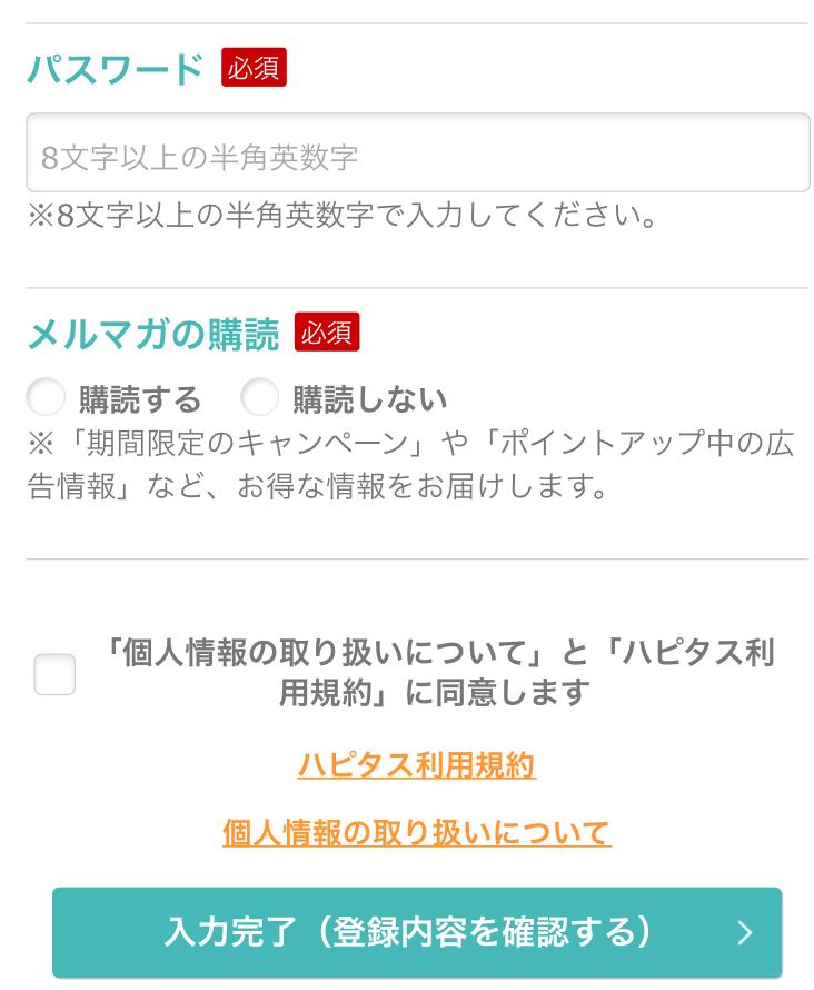 f:id:net_okodukai_kasegi:20171224131825p:plain