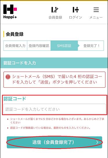 f:id:net_okodukai_kasegi:20171224163601p:plain