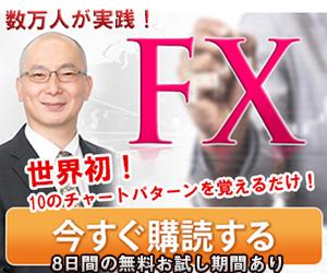 世界初!FX10のチャートパターンを覚えるだけ 1日30分で利益をだすFX!
