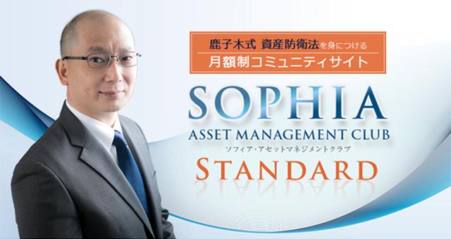 資産防衛お金を増やすための講座