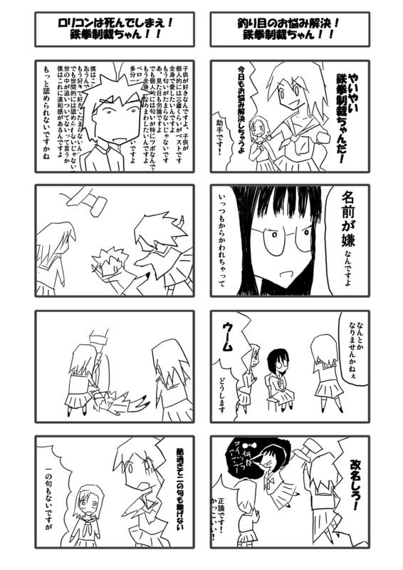 鉄拳制裁ちゃん - netavareの日...