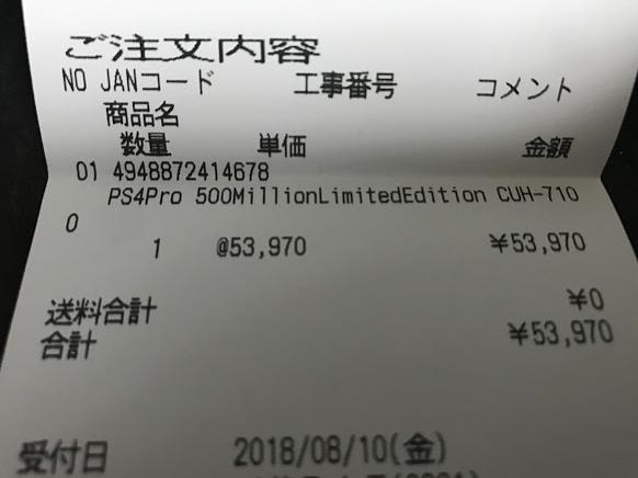 f:id:netbus92:20180811153412j:plain