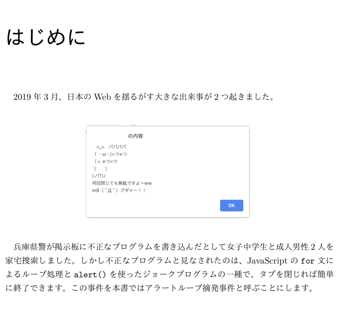 f:id:netcraft3:20190412224844p:plain