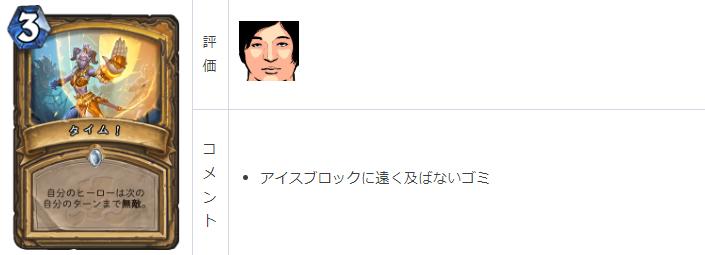f:id:netemonemui3:20200405061024p:plain