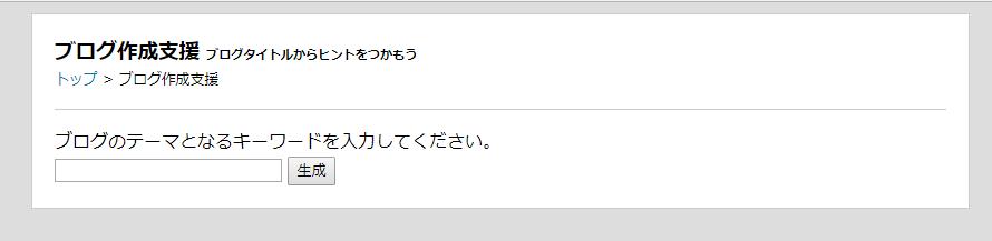 f:id:netlifehack:20170812164855p:plain