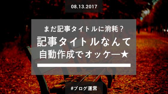 f:id:netlifehack:20170813111300p:plain