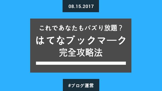 f:id:netlifehack:20170815175701p:plain