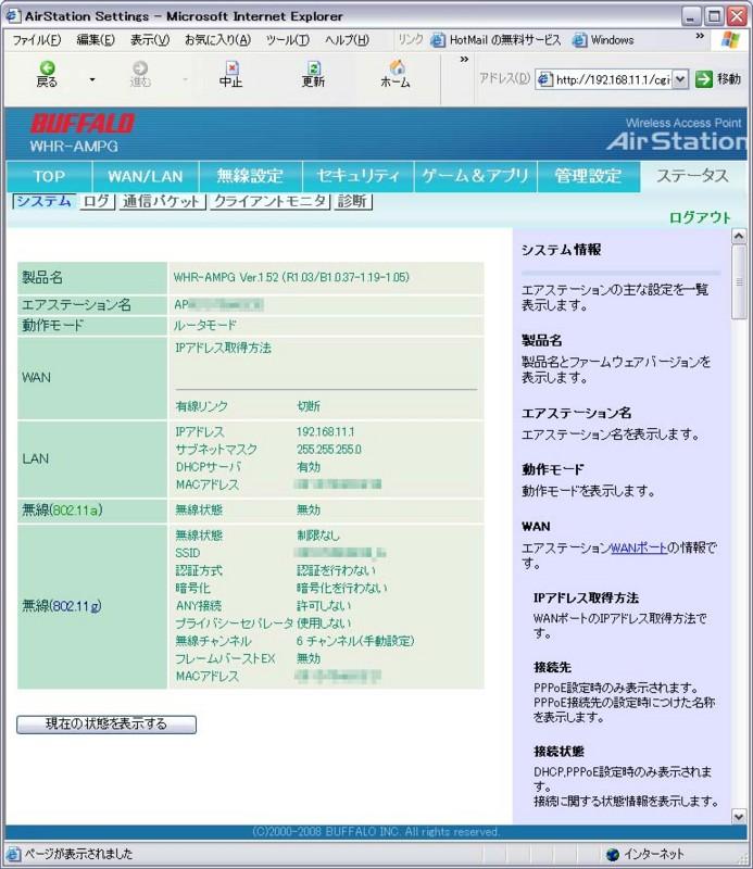 f:id:netnotora:20110325012044j:image