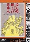 12人の優しい日本人 [DVD]