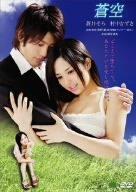 蒼空 [DVD]